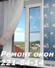 Ремонт роллет Киев,  ремонт окон в Киеве,  ремонт дверей,  ремонт окон