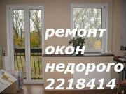 Недорогой ремонт окон киев,  качественнцый ремонт дверей в киеве