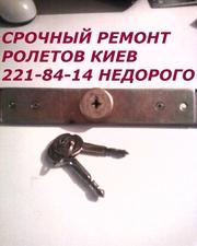 Ремонт ролет Киев цена,  ремонт ролетов недорого